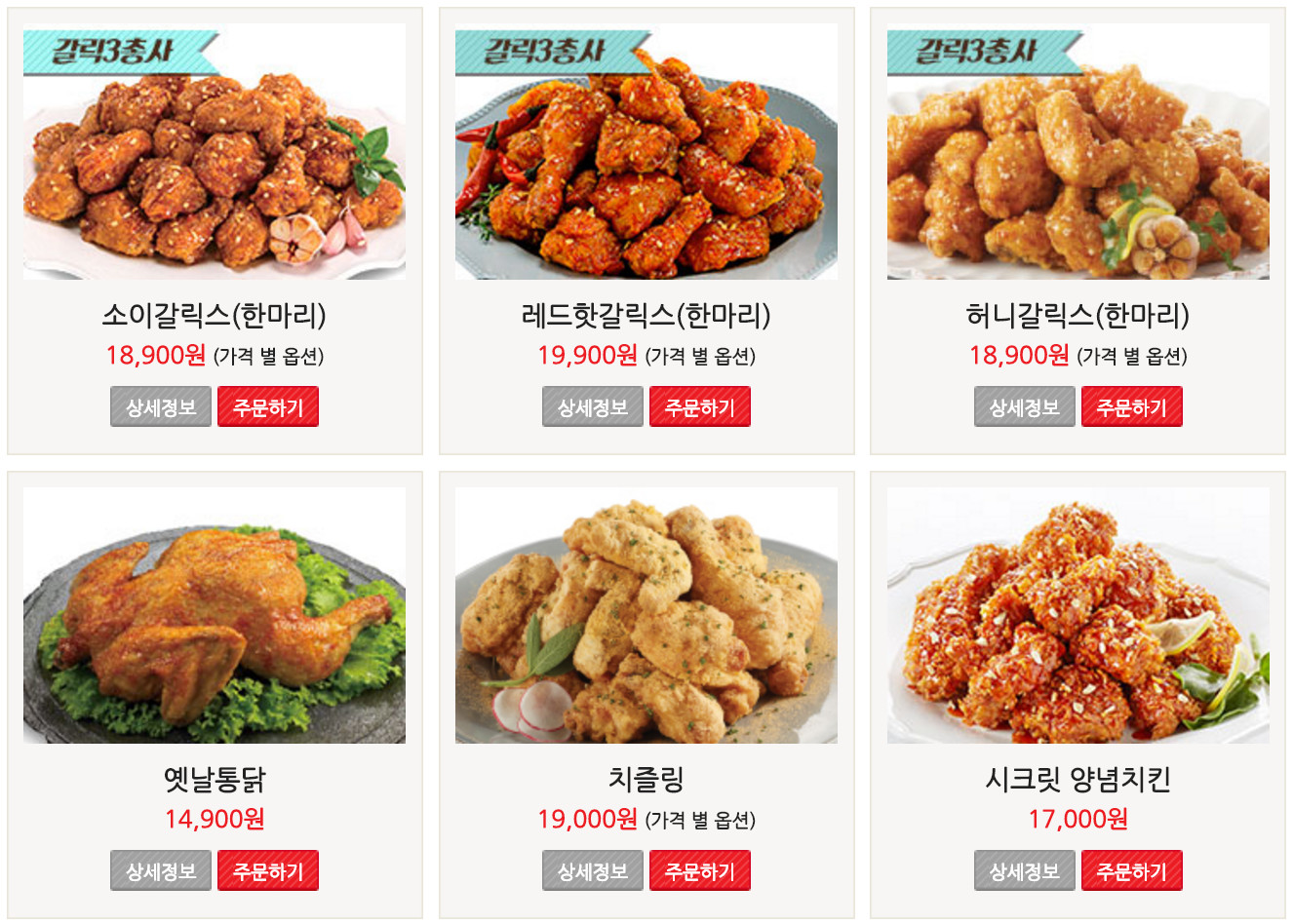 Gus'S Fried Chicken Menu  Korean Fried Chicken Delivery is ing TripToday