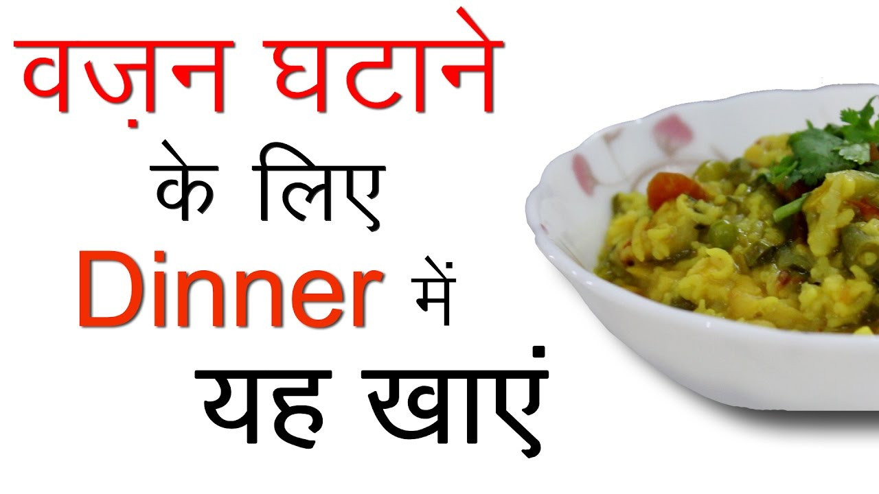 Healthy Low Fat Recipes For Weight Loss  Healthy Dinner Recipes In Hindi Indian Ve arian Low