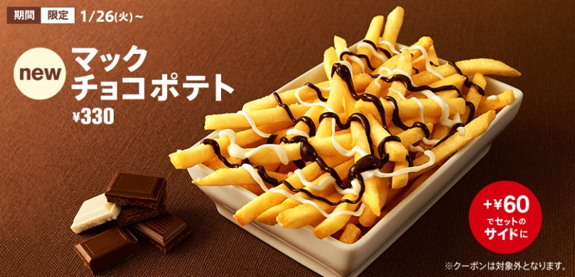 Mcdonald'S Dessert Menu  McChoco Potato French Fries drizzled with chocolate sauce