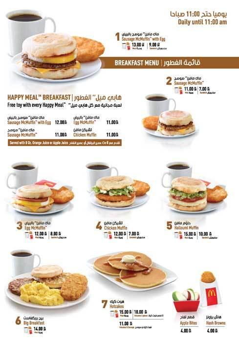 Mcdonald'S Dinner Box  mcdonalds breakfast menu prices