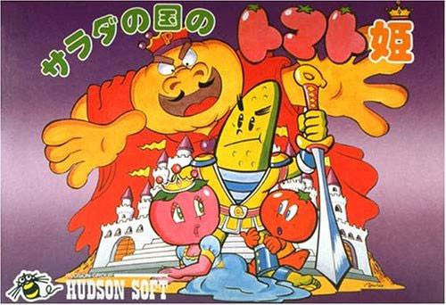 Princess Tomato In The Salad Kingdom  Princess Tomato in the Salad Kingdom from Hudson Soft