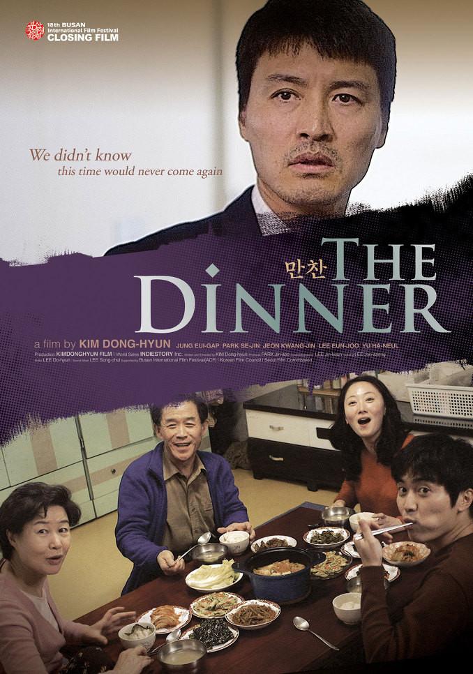 The Dinner Cast  The Dinner AsianWiki